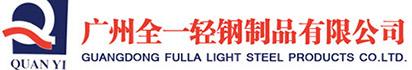 广州全一轻钢制品有限公司
